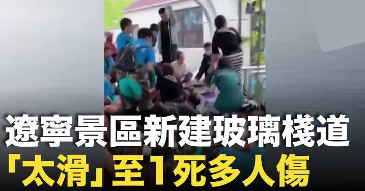 「有片」遼寧景區建成僅3年的玻璃棧道 因「天雨太滑」致1死多人傷