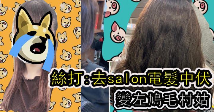 「有自拍圖」絲打:去salon電髮中伏 變左鳩毛村姑