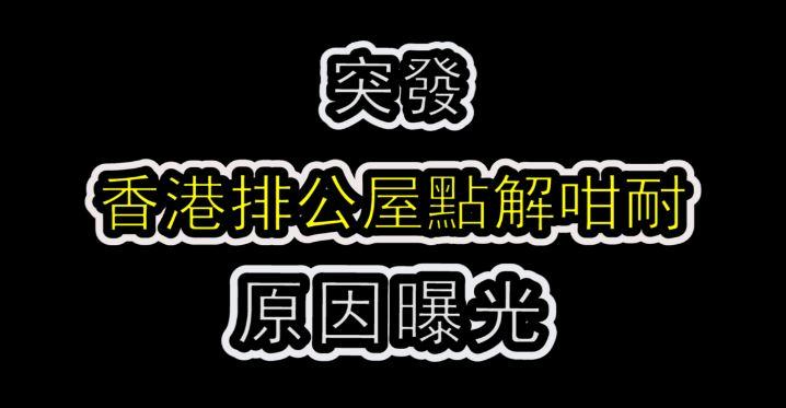 「突發」終於搵到 點解香港排公屋要等咁耐既原因!