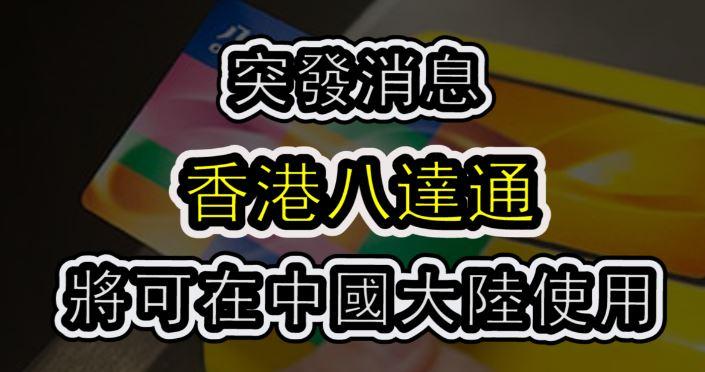 「突發」八達通將可在中國大陸使用  因為香港是中國的一部份