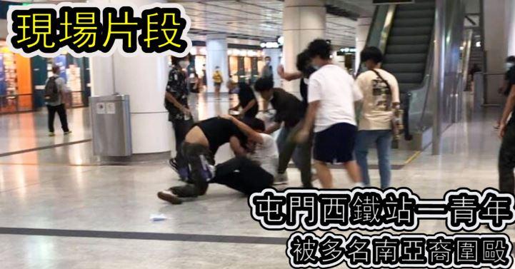 「現場片段」屯門西鐵站一青年 被多名南亞裔圍毆