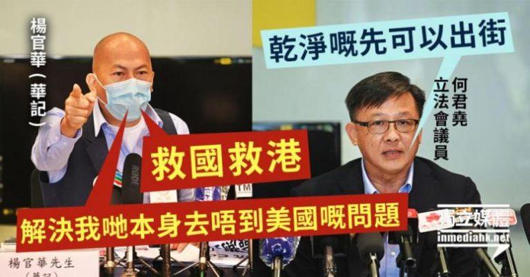 何君堯支持全民強制DNA檢測及禁足令 指:乾淨嘅先可以出街 華記:可救國救港