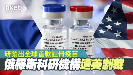 「霸氣侵」研發出全球首款註冊疫苗 美國宣佈制裁相關俄羅斯科研機構