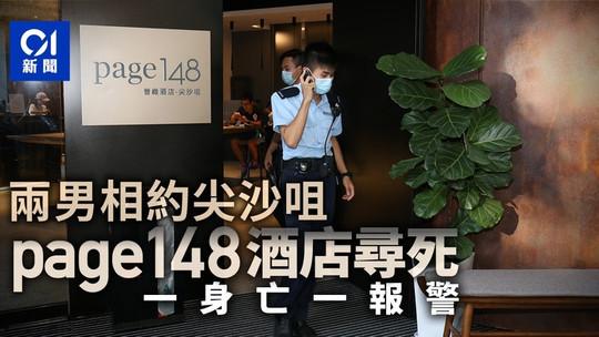 兩男相約尖沙咀酒店尋死 25歲男身亡 另一人清醒報警
