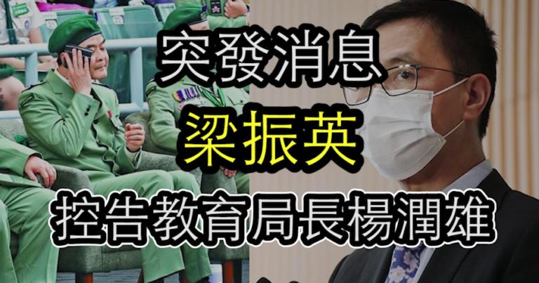突發消息:梁振英 控告教育局長楊潤雄