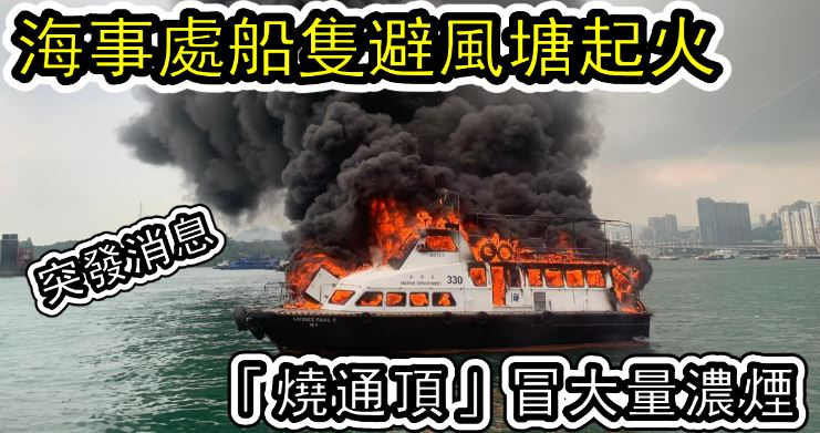 「突發」海事處船隻避風塘起火 「燒通頂」冒濃煙