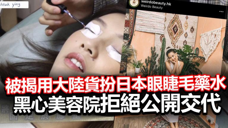 被揭用大陸貨扮日本眼睫毛藥水 黑心美容院拒絕公開交代
