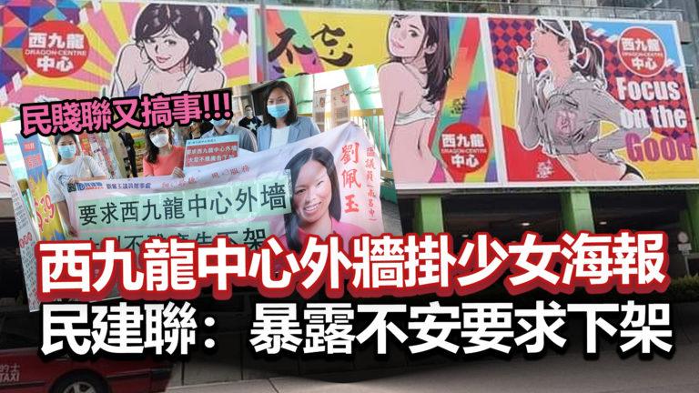 民賤聯又搞事!!! 西九龍中心外牆掛少女海報 民建聯:暴露不安要求下架