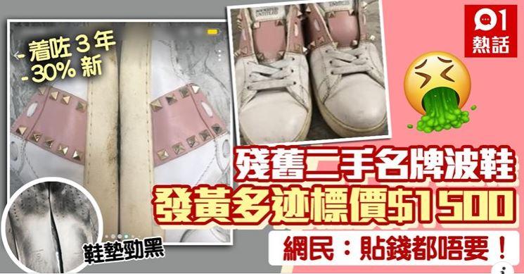 港女賣二手名牌波鞋 穿3年有迹開價$1500 網民:貼錢都要考慮