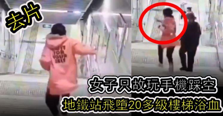「有片」女士只故玩手機踩空 地鐵站飛墮20多級樓梯浴血
