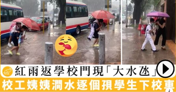 【盡責校工】紅雨返學校門現「大水氹」 校工姨姨澗水孭學生下校車
