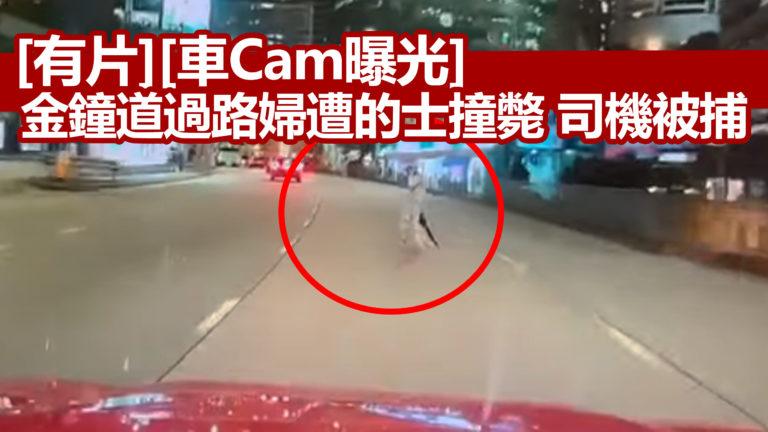 [有片][車Cam曝光]金鐘道過路婦遭的士撞斃 司機被捕