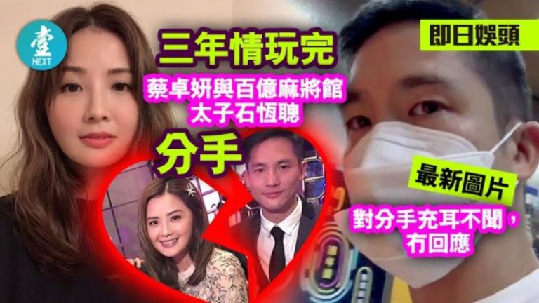 「無左隻金龜」37歲阿Sa蔡卓妍再受情傷 與百億麻將館太子石恆聰三年情玩完