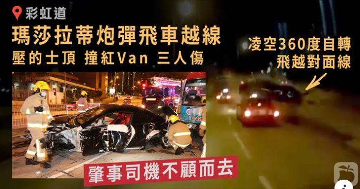 「有片」Maserati炮彈飛車越線 壓的士撞紅Van三人傷 跑車司機不顧而去