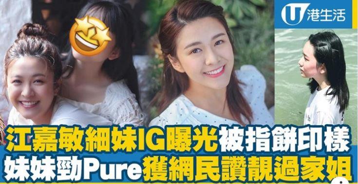 江嘉敏細妹IG曝光被指同家姐餅印樣 妹妹外表Pure獲網民讚靚過家姐江嘉敏
