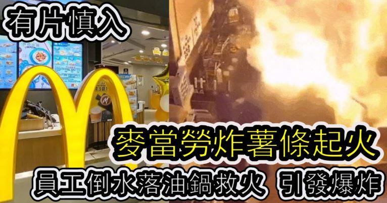 「有片」麥當勞炸薯條起火  員工倒水落油鍋救火 引發爆炸