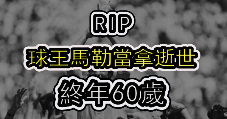 「RIP」球王馬勒當拿 心臟病發去世 終年60歲