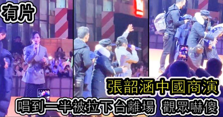 「有片」張韶涵中國商演 唱一半被拉下台離場 觀眾嚇傻