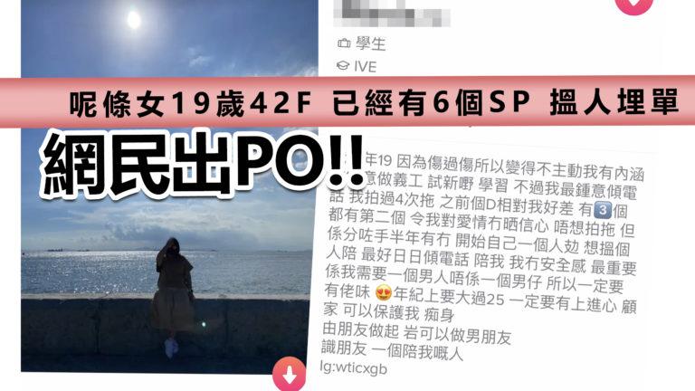 網民出PO : 呢條女19歲42F 已經有6個SP 搵人埋單