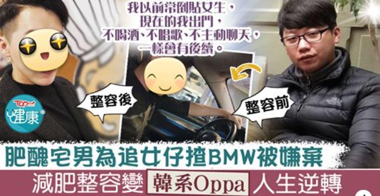 【毒男大翻身】肥醜毒男為追女仔揸BMW卻被嫌棄 竟減肥整容變韓系Oppa 人生大逆轉